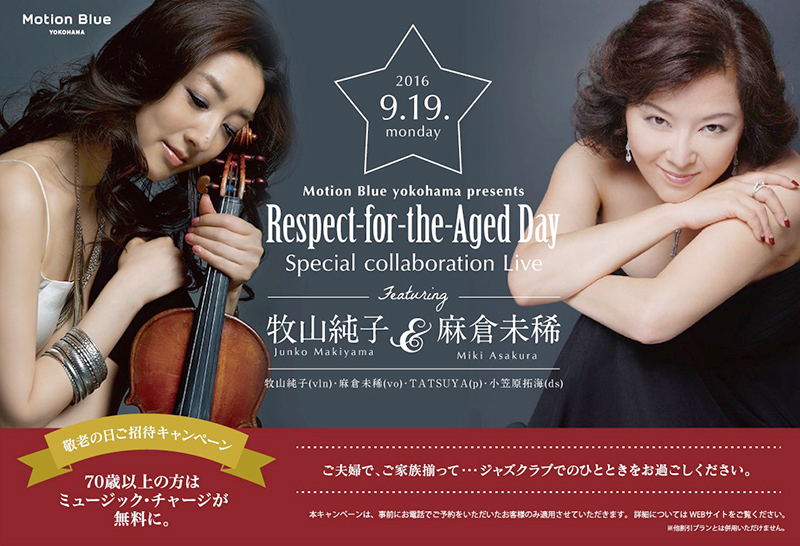 「Respect-for-the-Aged Day」 Special collaboration Live Featuring 牧山純子 & 麻倉未稀