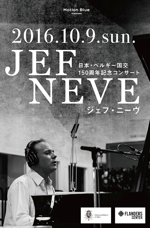 JEF NEVE 日本・ベルギー国交150周年記念コンサート