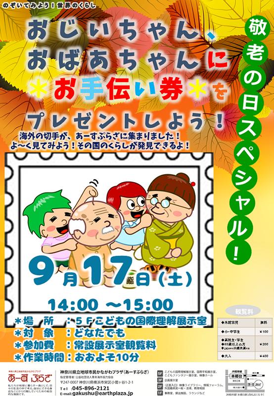 【敬老の日スペシャル】おじいちゃん、おばあちゃんにお手伝い券をプレゼントしよう!