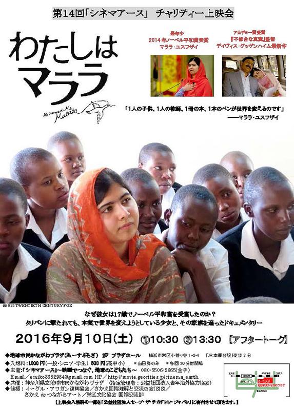 第14回「シネマアース」チャリティー上映会『私はマララ』