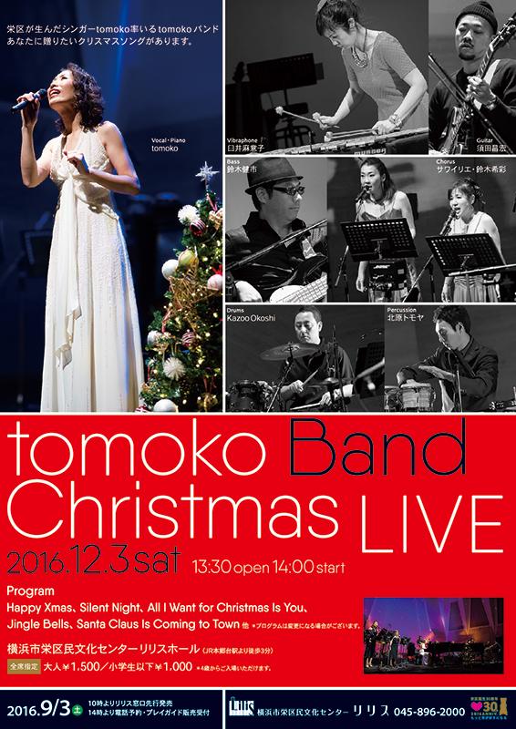 tomokoバンド クリスマスLIVE