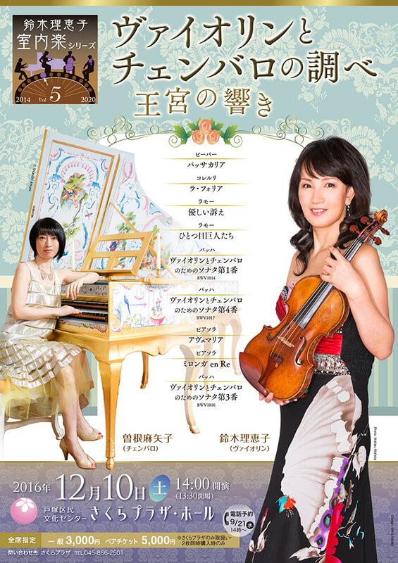 鈴木理恵子 室内楽シリーズVol.5 ヴァイオリンとチェンバロの調べ ~王宮の響き~