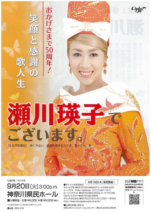 おかげさまで50周年! 瀬川瑛子でございます。 ~笑顔と感謝の歌人生~