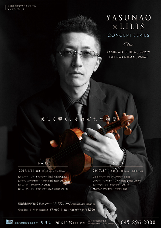 Yasunao×lilis concert series No.18