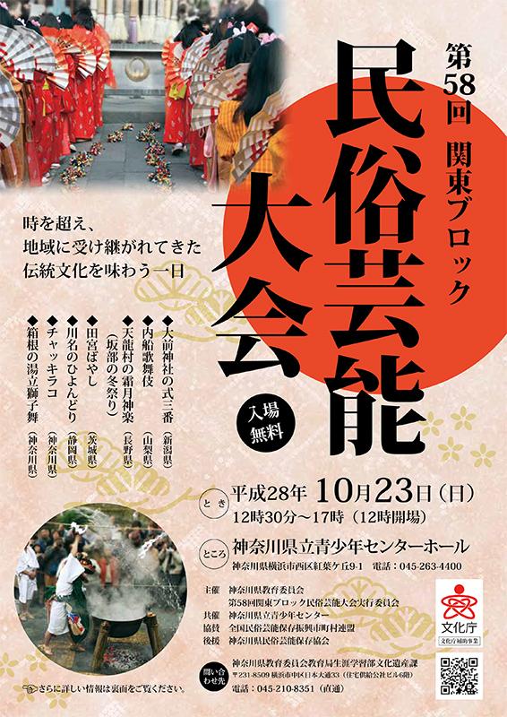 第58回関東ブロック民俗芸能大会