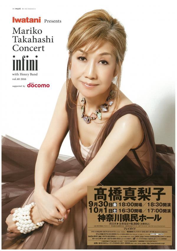 Iwatani Presents Mariko Takahashi Concert vol.40 2016 infini supported by NTT docomo