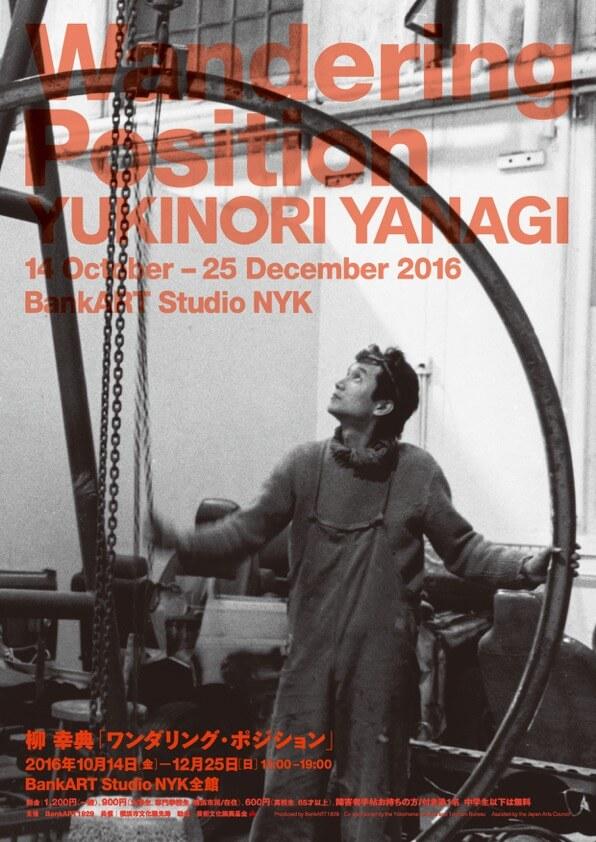 Yukinori Yanagi Wondering Position Exhibition