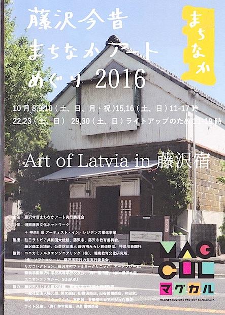 """藤沢今昔・まちなかアートめぐり2016 """"Art of Latvia in藤沢宿"""""""