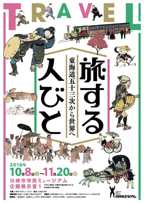 旅する人びと ~東海道五十三次から世界へ~