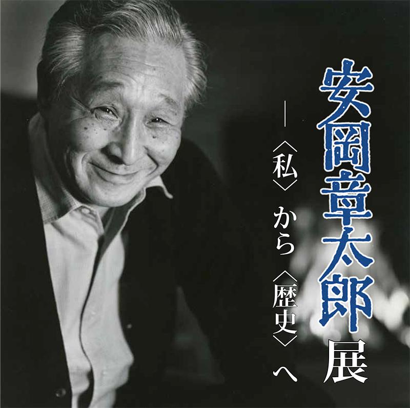 特別展「安岡章太郎展 ― 〈私〉から〈歴史〉へ」