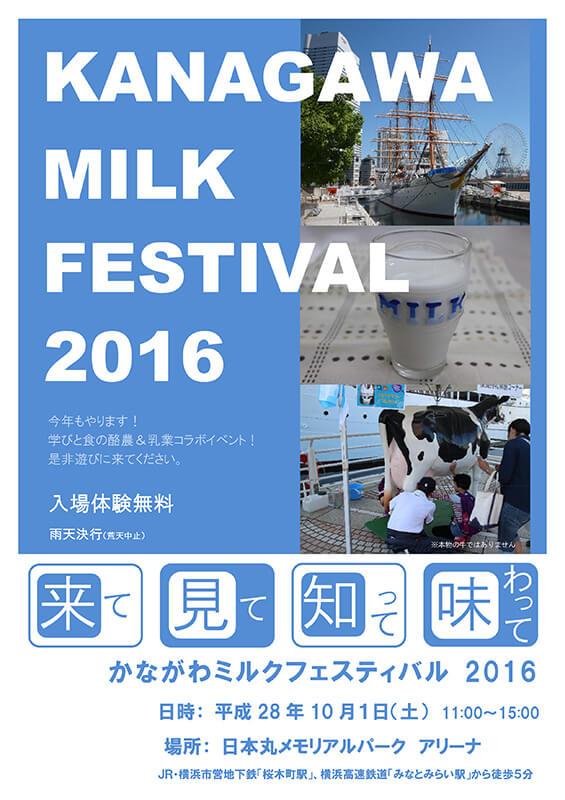 みなとみらいに牛が来る!かながわミルクフェスティバル2016