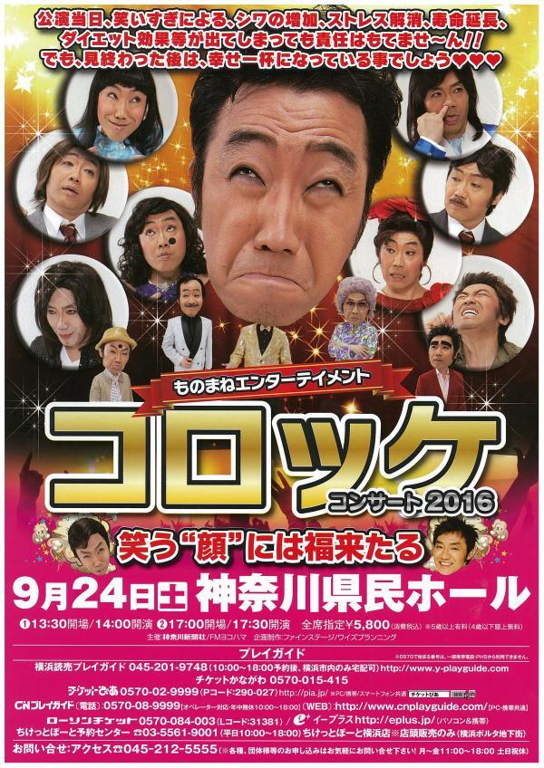 """ものまねエンターテイメント コロッケコンサート2016 笑う""""顔""""には福来たる"""