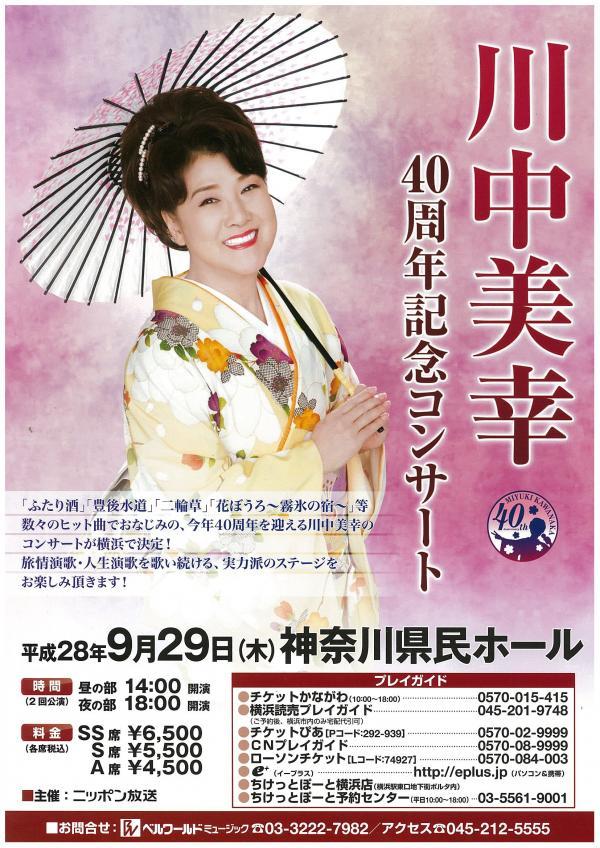 川中美幸 40周年記念コンサート
