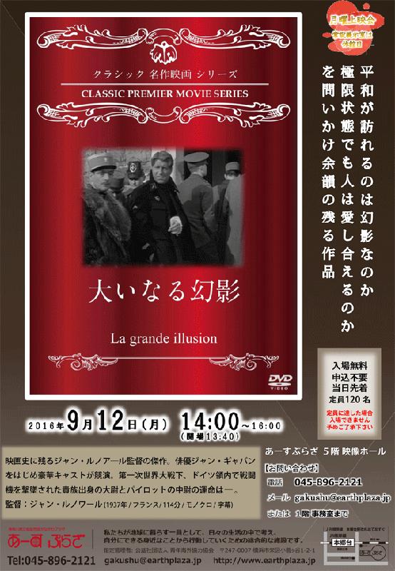 【月曜上映会】 「大いなる幻影」