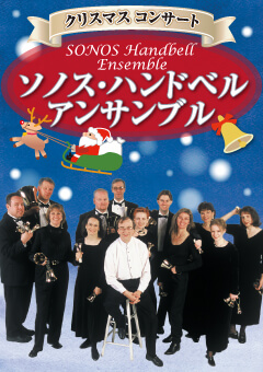 クリスマスコンサート ソノス・ハンドベルアンサンブル