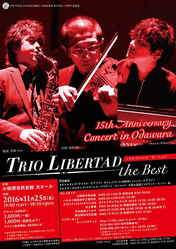 トリオ・リベルタ 「ザ・ベスト」コンサート in ODAWARA