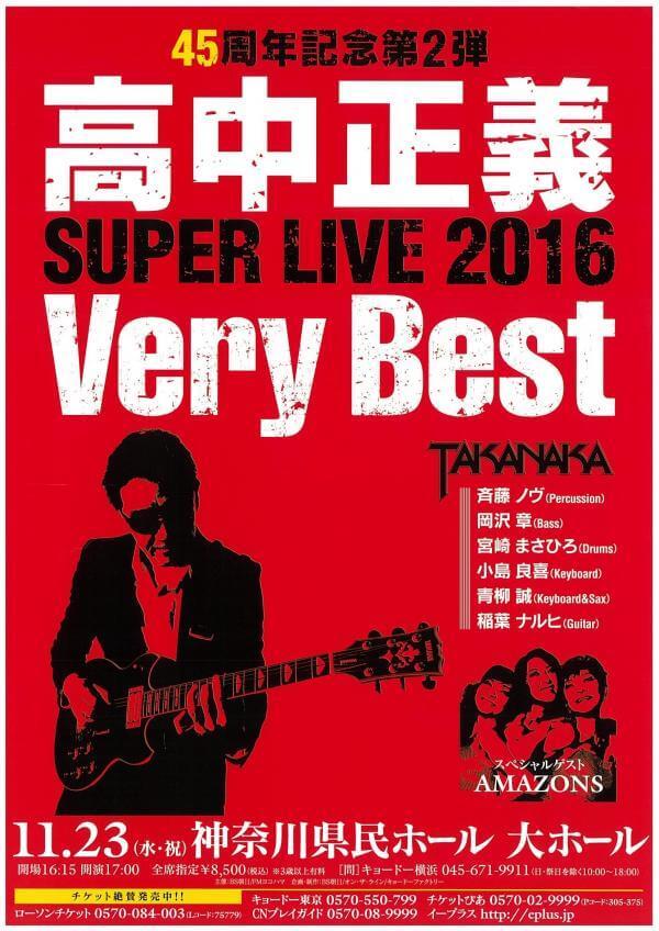 デビュー45周年記念 高中正義 SUPER LIVE 2016 Very Best