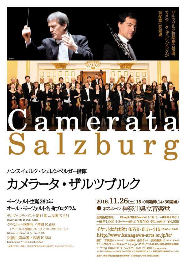 〈オール・モーツァルト 名曲プログラム〉  ハンスイェルク・シェレンベルガー指揮 カメラータ・ザルツブルク  ( クラリネット独奏:アレッサンドロ・カルボナーレ)