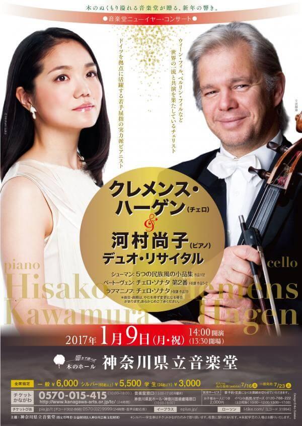 音楽堂ニューイヤー・コンサート クレメンス・ハーゲン(チェロ)&河村尚子(ピアノ) デュオ・リサイタル