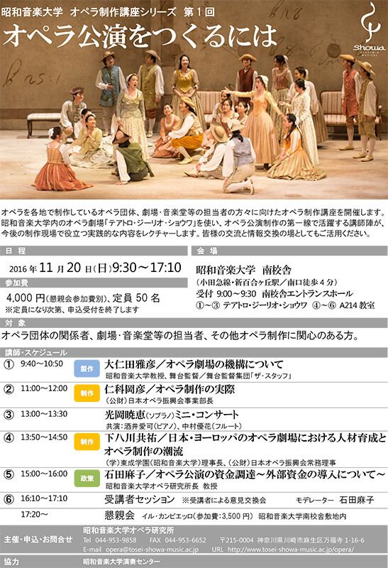昭和音楽大学オペラ制作講座シリーズ第1回「オペラ公演を作るには」