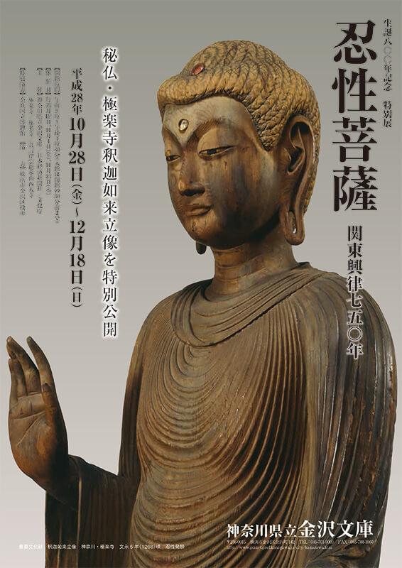 生誕八〇〇年記念 特別展 忍性菩薩  ―関東興律七五〇年―