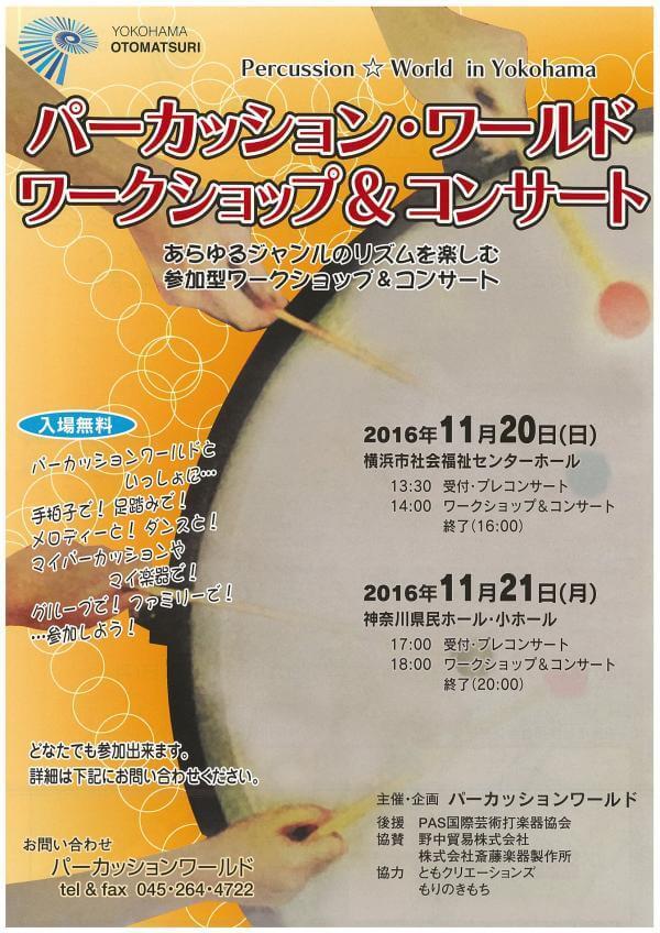 パーカッション・ワールド 「ワークショップ&コンサート」