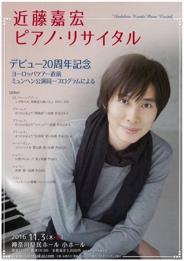 デビュー20周年記念 ミュンヘン公演同一プログラムによる 近藤 嘉宏 ピアノ・リサイタル