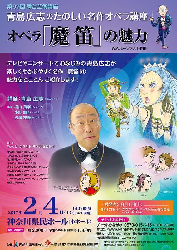 神奈川県民ホール・オペラ・シリーズ2017「魔笛」公演関連企画 青島広志のたのしい名作オペラ講座 オペラ「魔笛」の魅力