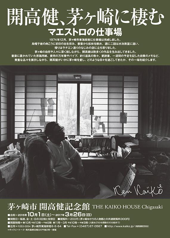 茅ヶ崎市開高健記念館 企画展「開高健、茅ヶ崎に棲む マエストロの仕事場」