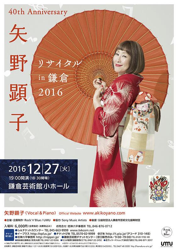 矢野顕子リサイタル in 鎌倉2016