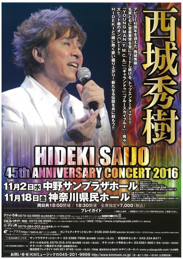 HIDEKI SAIJO 45th ANNIVERSARY CONCERT 2016