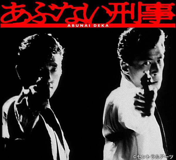 30周年記念特別企画 「あぶない刑事」スペシャルフィルムコンサート
