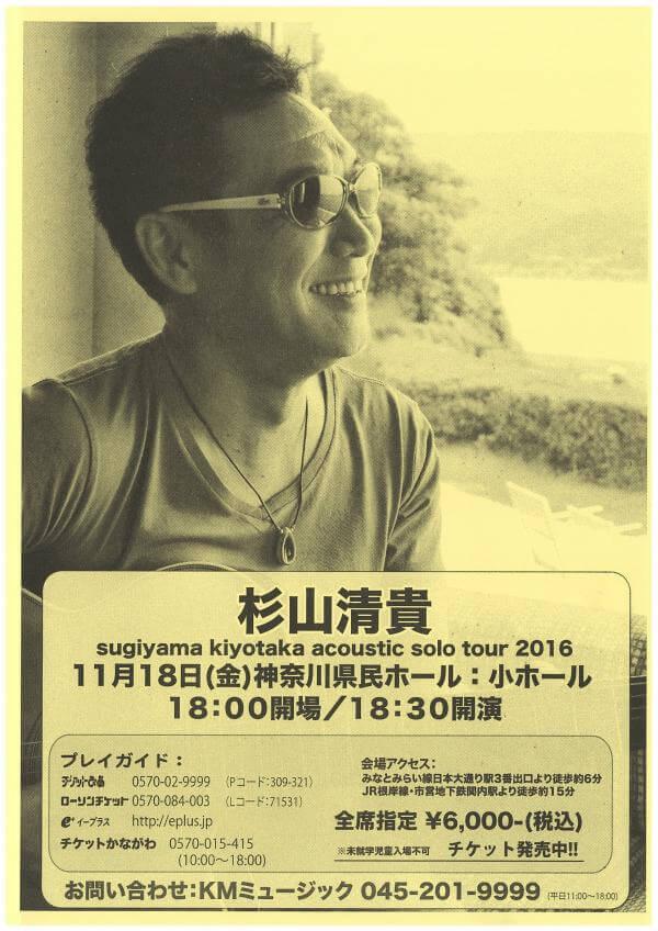 杉山清貴 sugiyama kiyotaka acoustic solo tour 2016