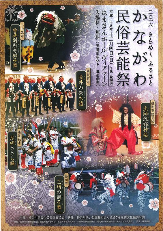 2016 きらめくふるさと かながわ民俗芸能祭