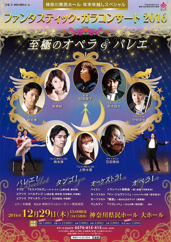 年末年越しスペシャル ファンタスティック・ガラコンサート2016