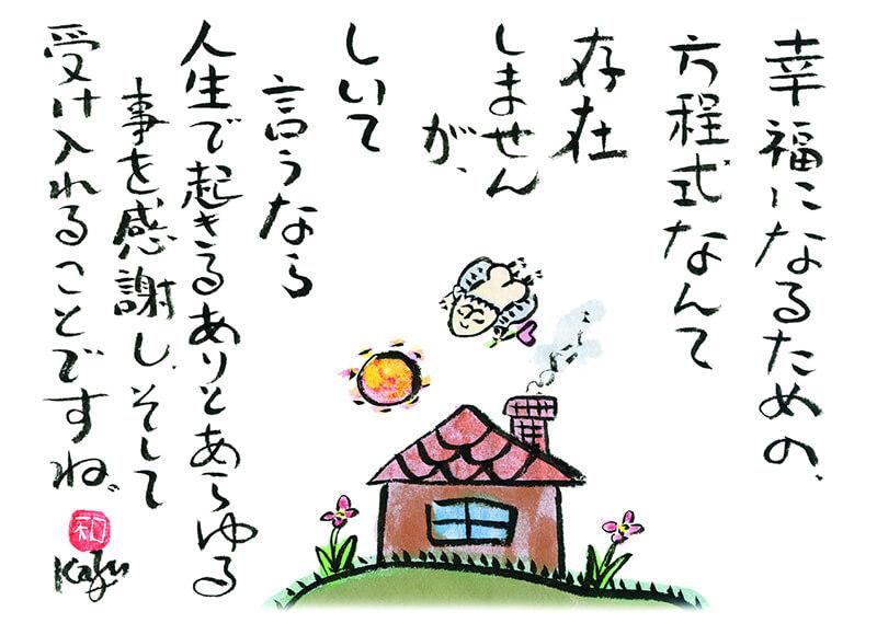 ひろはまかずとし 言の葉墨彩画展 『心の初期化』〜零思考のススメ〜