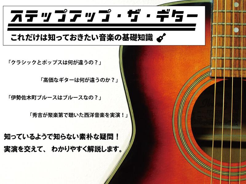 【募集】ステップアップ・ザ・ギター これだけは知っておきたい音楽の基礎知識 全7回(11/25締切)