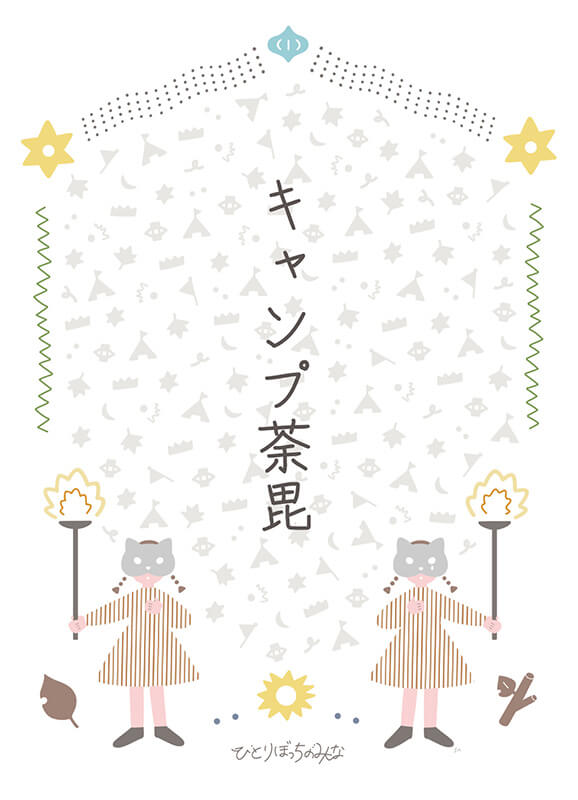 ひとりぼっちのみんな旗揚げ公演「キャンプ荼毘」