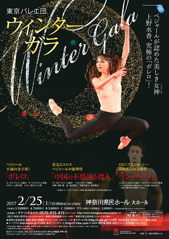 東京バレエ団<ウィンター・ガラ>