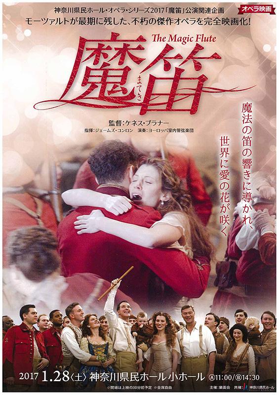 ①20170128オペラ映画「魔笛」特別上映会