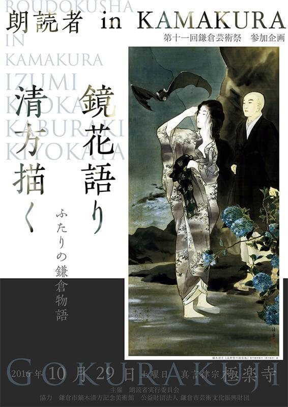 朗読者 in KAMAKURA「鏡花語り 清方描く―ふたりの鎌倉物語―」