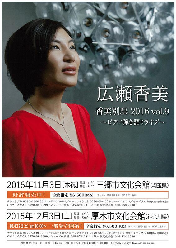 広瀬香美  香美別邸2016 vol.9~ピアノ弾き語りライブ~