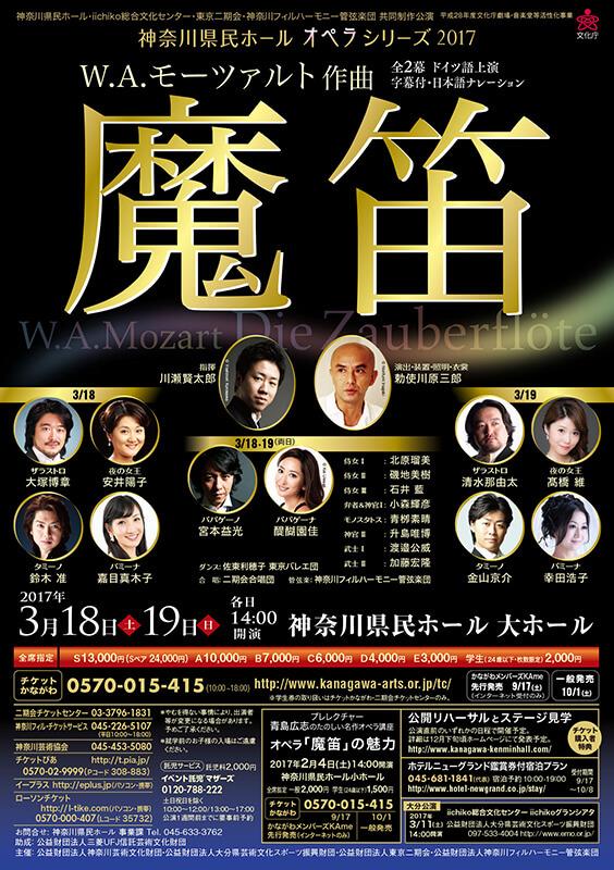 神奈川県民ホール・オペラ・シリーズ2017 W.A.モーツァルト作曲 魔笛 全2幕 (ドイツ語上演字幕付・日本語ナレーション)