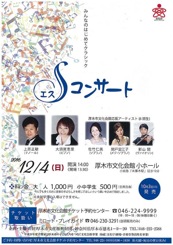 平成28年度 音楽家と厚木市の子どもたちをつなぐ文化会館事業 S(エス)コンサート ~みんなのはじめてクラシック~