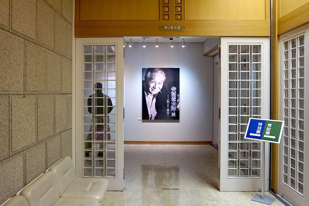 安岡章太郎展は特別展で開催中です
