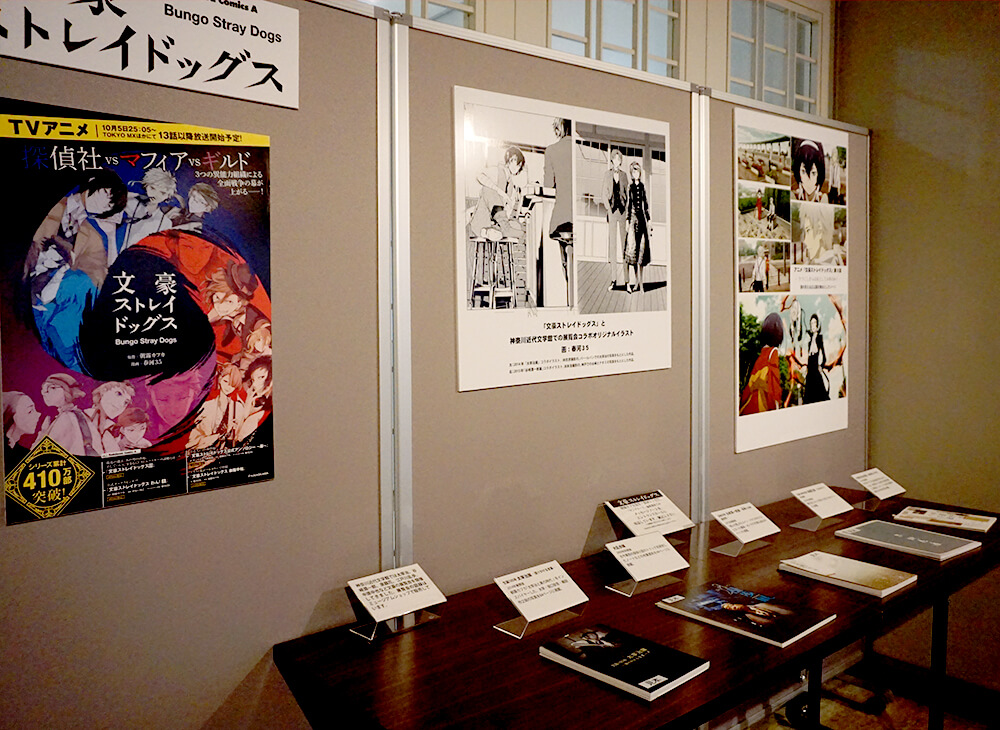 Collaboration pieces between the Museum and Bungo Stray Dogs were displayed during the stamp rally