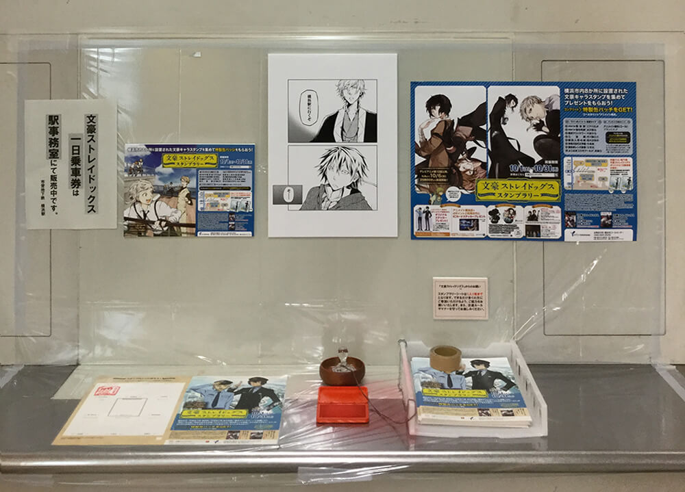 市営地下鉄・横浜駅のスタンプラリーポイント
