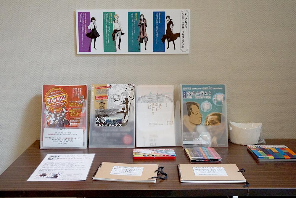 全国の文豪ゆかりの文学館案内とメッセージブック