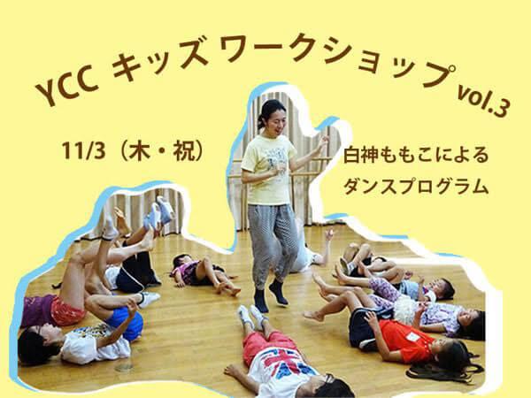 YCC キッズワークショップ vol.3 白神ももこによるダンスプログラム「身近なものから見つける、見つかる、面白いダンス。」