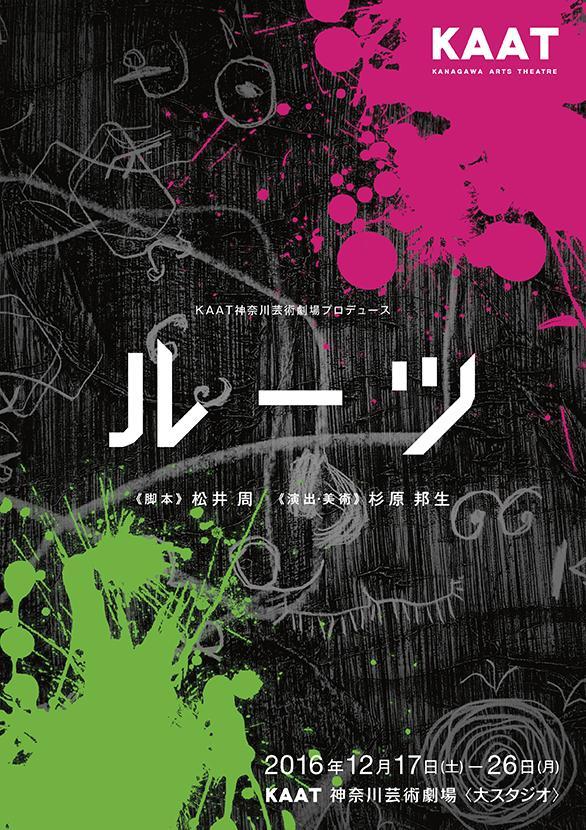 KAAT神奈川芸術劇場プロデュース 『ルーツ』